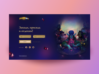 Hearthstone Login Page Website Game Design clean art playing card blizzard entertainment blizzard ui minimal webdesign concept dailyui games game creativity