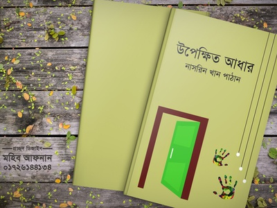Bangla Book Cover: Upekkhito Adhar