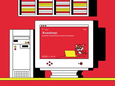 Диджитал-словарь Setters web graphic design ui illustration vector illustrator flat design
