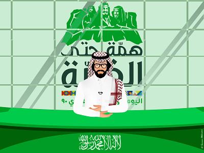 Saudi National Day 90 saudiarabia pattern character illustration color palette logo branding character design artwork arabian