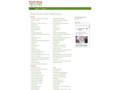 Khan Academy Bangla