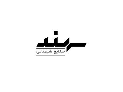 Sahand logotype