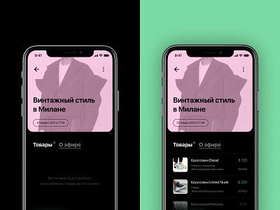 grabvntg. Video streaming app. black green belarus poland art fashion brand style vintage shop graphic design branding illustration mobile typography ux  ui design ui design interface ui