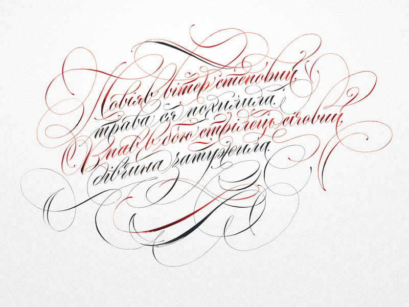Повіяв вітер степовий ukraine copperplatecalligrahy handwriting lettering copperplate calligraphy