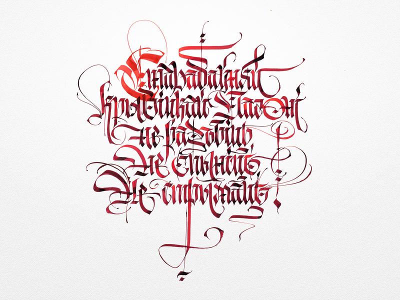 Пагоня пагоня pahonia belarus blackletter cyrillic fraktur handwriting lettering calligraphy