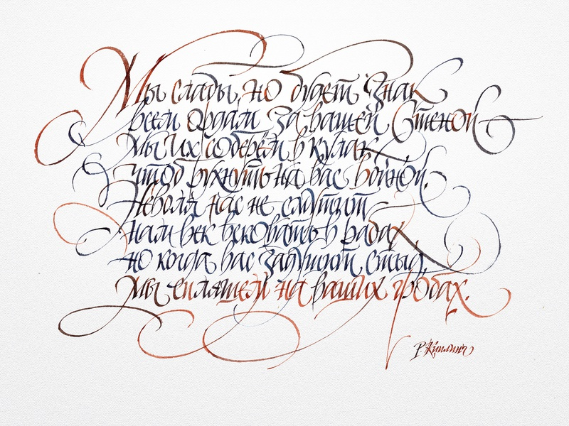 A Pict Song kipling italic handwriting cyrillic lettering calligraphy