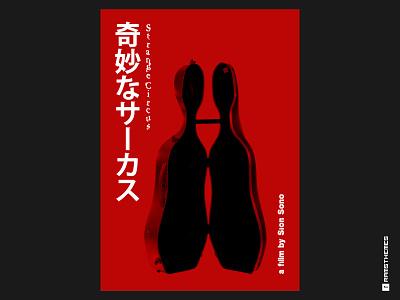 STRANGE CIRCUS (2005, Sion Sono) Movie Poster Alt. Version design graphic design drama typography cello sion sono movies movie poster poster design poster art japan duality psychology shattered