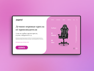Promotional home page for the sale of gaming chairs promo vector website design website landing designweb ui design webdesign web landingpage adobe photoshop figma allokjiolly