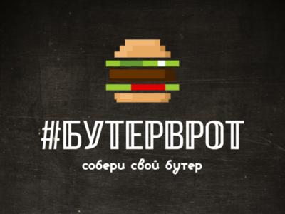 БУТЕР_В_РОТ