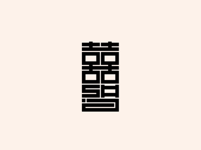 The Tighes - Logo chinese character monospace typography type logotype visual  identity symbol icon symbol minimal id icon mark welovenoise logo design branding identity brand