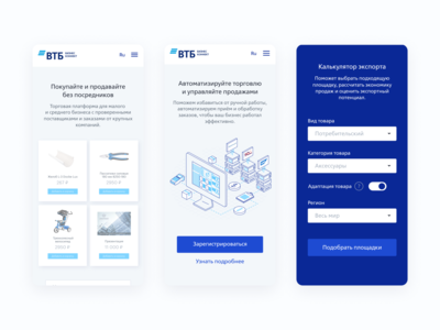 Mobile Pages. VTB. Corporate Identity & Website