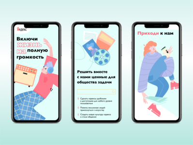 Adaptive. Promo Page. Yandex.Support. mobile embacy vector website landing page illustration design