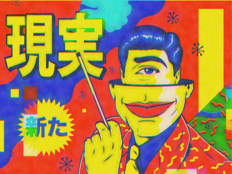 The Gentleman figurative bizarre weird japanese culture surreal japanese japan cigarette surrealism psychedelic art design illustration retro vintage