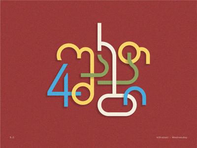 Wednesday - 4შაბათი vector design letter design illustration illustrator font font design typographic typography letters