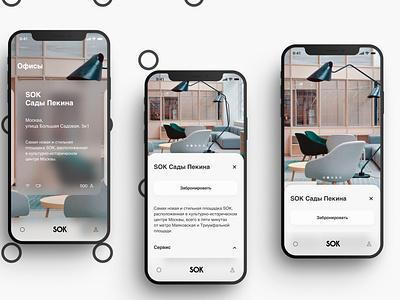 Coworking concept mobile ux ui ios minimal design concept clean brutalism app