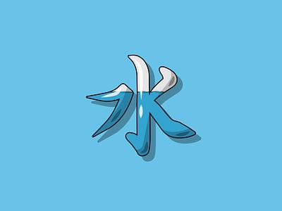 Be like water! graphics flat design minimal vector illustration