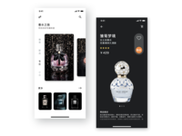 The home page of the perfume app