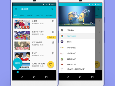 TV viewing App app android