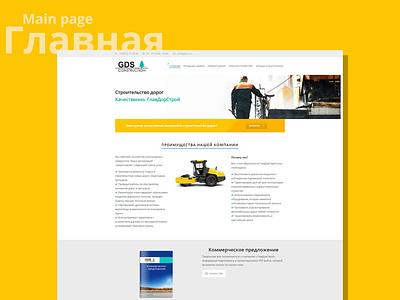 Asphalting company website design yelow website design wordpress asphalt