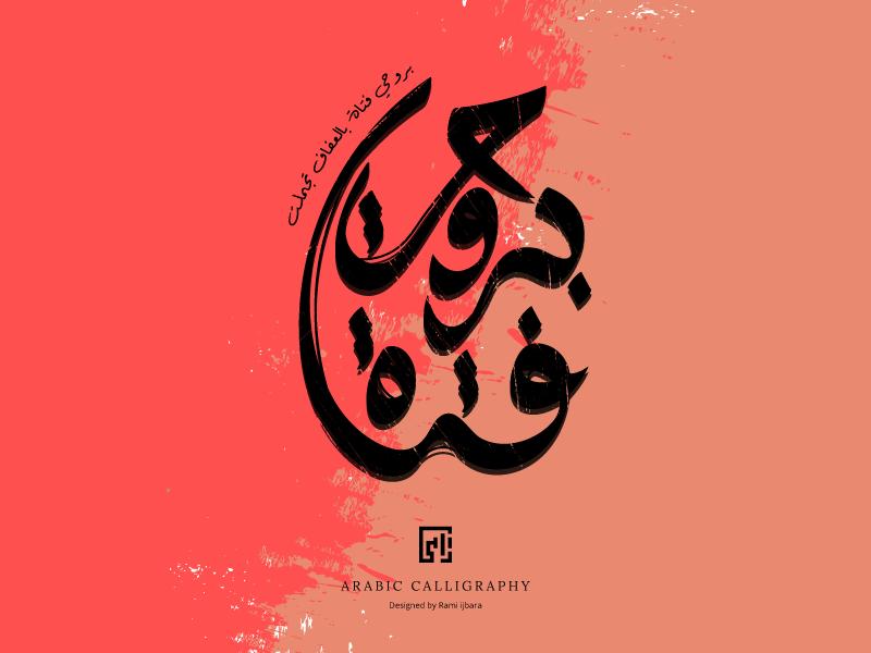 Arabic calligraphy minimal logo monogram illustration design visual identity logos 3d artist flatdesign uidesign icon calligraphy freestyle freehand