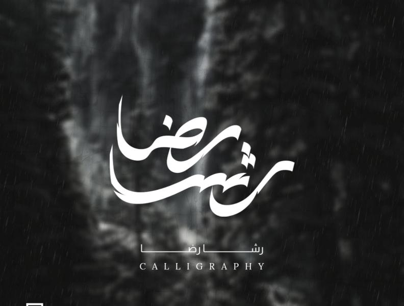 Rasha Rida | Calligraphy brand illustration lettering freehand design design art download brush arabic typography icon logomark logotype logo branding flat calligraphy
