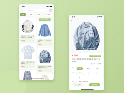Shopping interface price mobility life app icon illustration ui ux design shopping