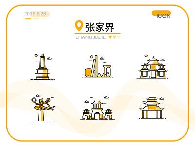Hometown building icon-zhangjiajie logo design city hometonw icon ux ui illustration