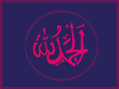 Arabic Callligraphy illustrator calligraphy typography logo design illustration