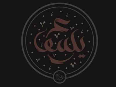 Isa (aleyhi salyam) calligraphy handwritten arabic contemporary dimasov russia dawah islam muslim ummaside ink paper