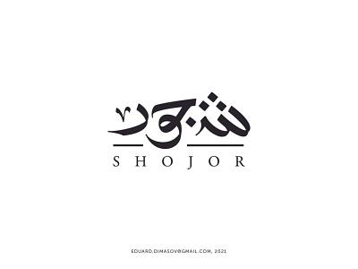 Shojor saudiarabia contemporary arabic calligraphy handwritten logotype dimasov logo arabic calligraphy branding arabic calligraphy