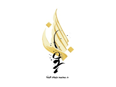 Flamelogo logo logotype arabic calligraphy calligraffiti arabic calligraphy dimasov russia ink paper handwritten