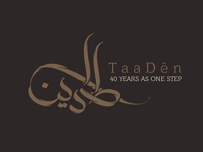 TaaDen ummaside dimasov russia contemporary arabiccalligraphy arabic calligraphy muslim islam logotype