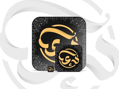 myDua android ios muslim quran islam logo icon app calligraphy