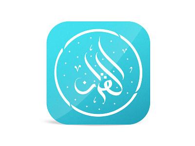 myQuran android calligraphy ios muslim quran islam logo app arabic calligraphy icon