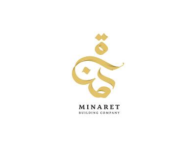Minaret dimasov russia ummah ummaside muslim islam calligraphy handwritten arabicalligraphy arabic logo