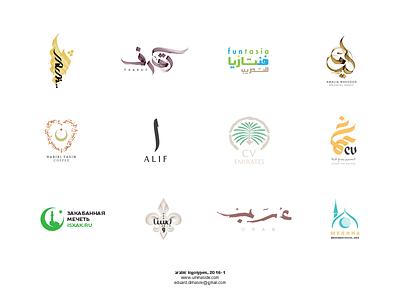 Logo 2016-1 handwritten branding logtype logo calligraphy arabic