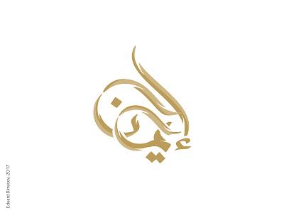 Iman (Faith) ai vector paper ink handwritten arabic calligraphy dawah muslim islam