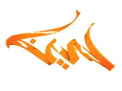 Deen contemporary arabic calligraphy islam dawah deen