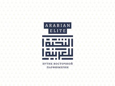 Arabian elite, logotype arabic branding logotype design logo dimasov calligraphy
