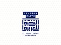 Arabian elite, logotype