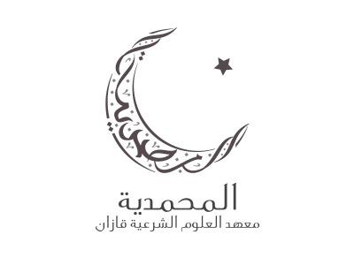 Muhammadiya muslim russia kazan dimasov calligraphy arabic calligraphy arabic islam logo branding logotypes