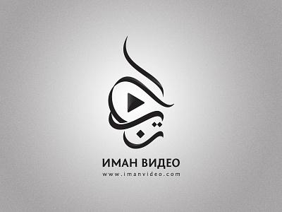 Iman Video calligraphy arabic contemporary logo arabiclogos branding islam muslim russia dimasov dawah iman