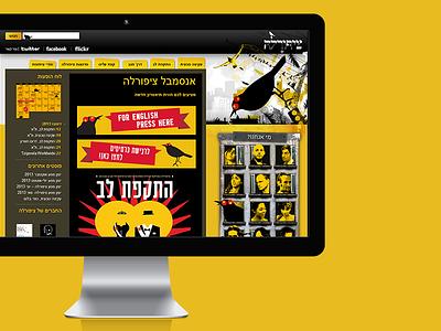 Tziporela website web webdesign comedy theater yellow