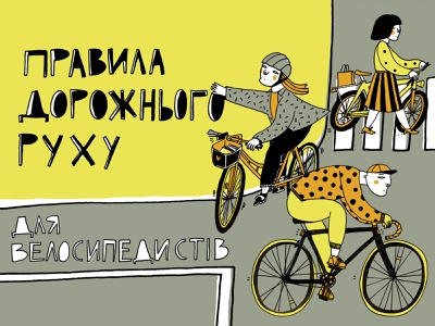 Traffic laws for cyclists urban bicycle cycling lettering hand drawn cover illustration art romanaruban drawing illustration