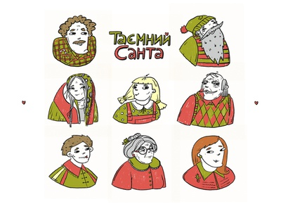Secret Santa christmas newyear drawing romanaruban illustration characters charity secretsanta homeless