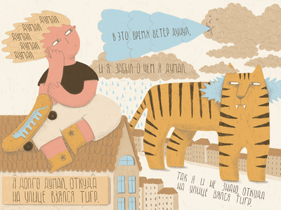 Where did the tiger come from? kids art kids book kidslit kids typography kids illustration digital drawing happy art photoshop digital illustration childrens illustration illustration digital painting digital art