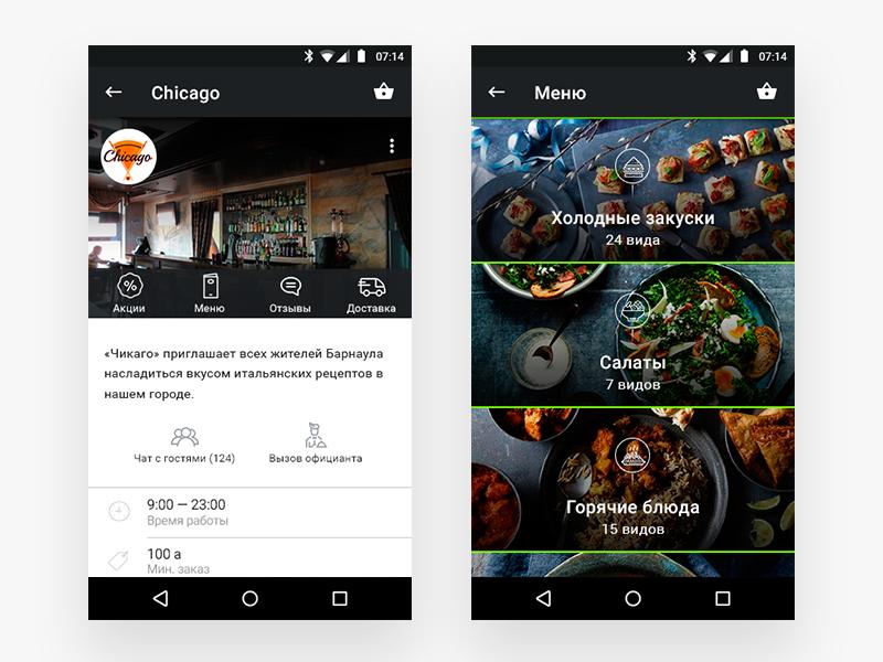 ClickEat — Android App Design by Tatyana Nikitenko on Dribbble