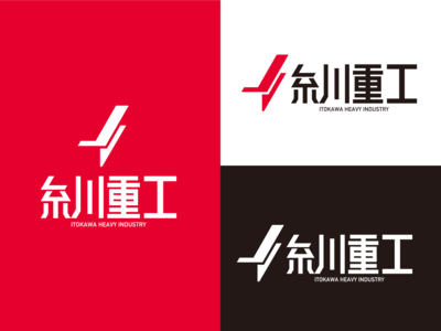 Daily Logo Challenge Day1: Rocketship logo 糸川重工