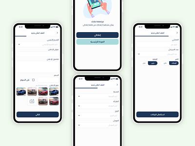 Add product - sayartk app add add product productdesign app ux design mobile app design ui ux mobile android design ui ui design uiux ui