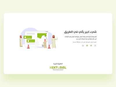 Simple Under Construction for Next-level company arabian under construction underconstruction comming soon arabic typography vector ui design illustration app ux ui uiux design